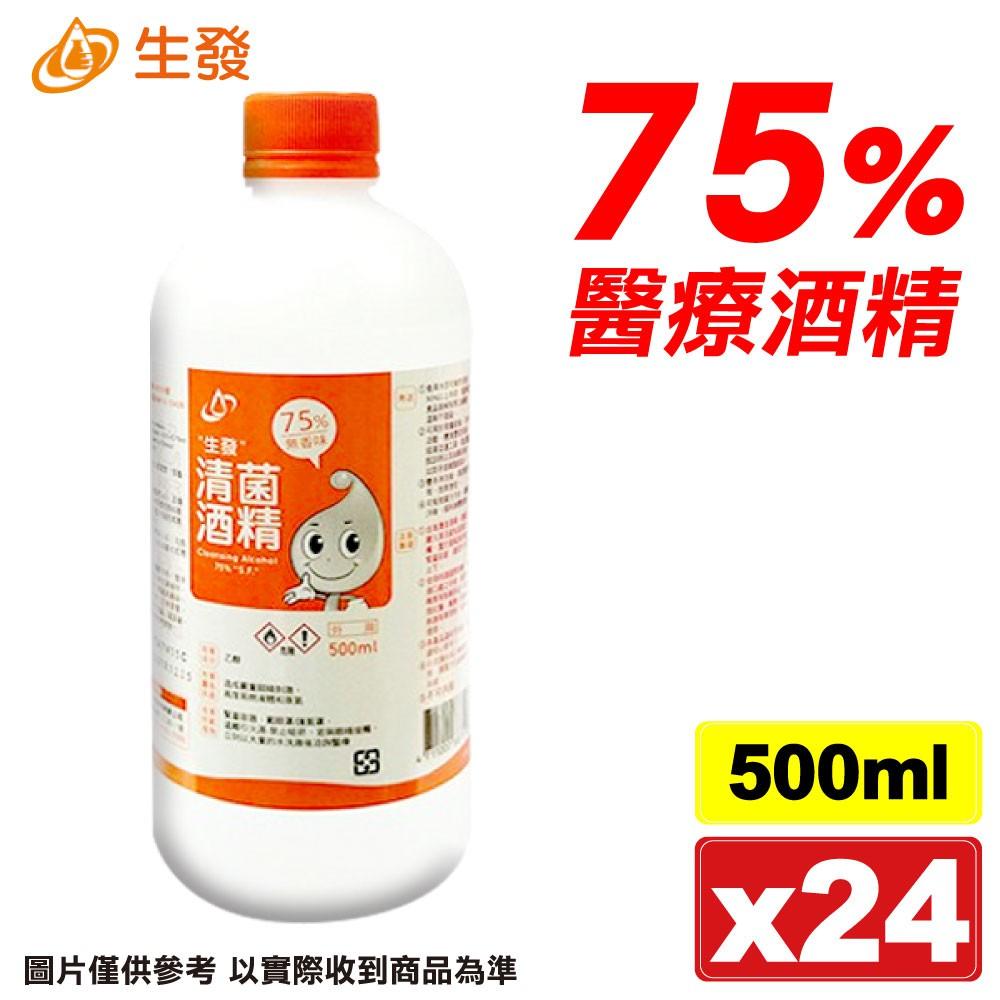 生發 清菌酒精75% 500mlX24罐 酒精 專品藥局 【2010947】