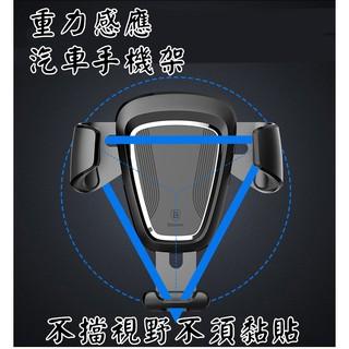 倍思 重力感應車架 Baseus 車用手機支架 出風口用 手機車架 通用型導航 手機支架 自動感應 夾式 車用 導航支架 台中市
