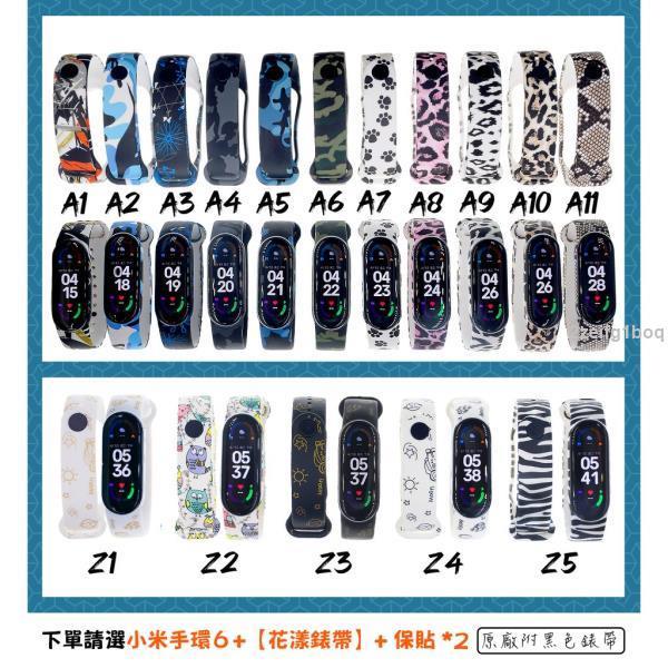 【熱銷款】小米手環6 NFC版 附發票 台灣保固一年