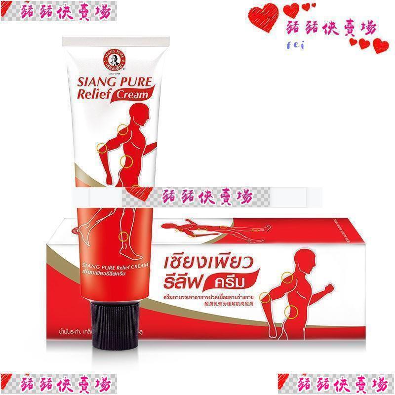 泰國進口上標酸痛膏肌肉酸痛疲勞拉傷關節炎風濕痛不傷皮膚酸痛膏