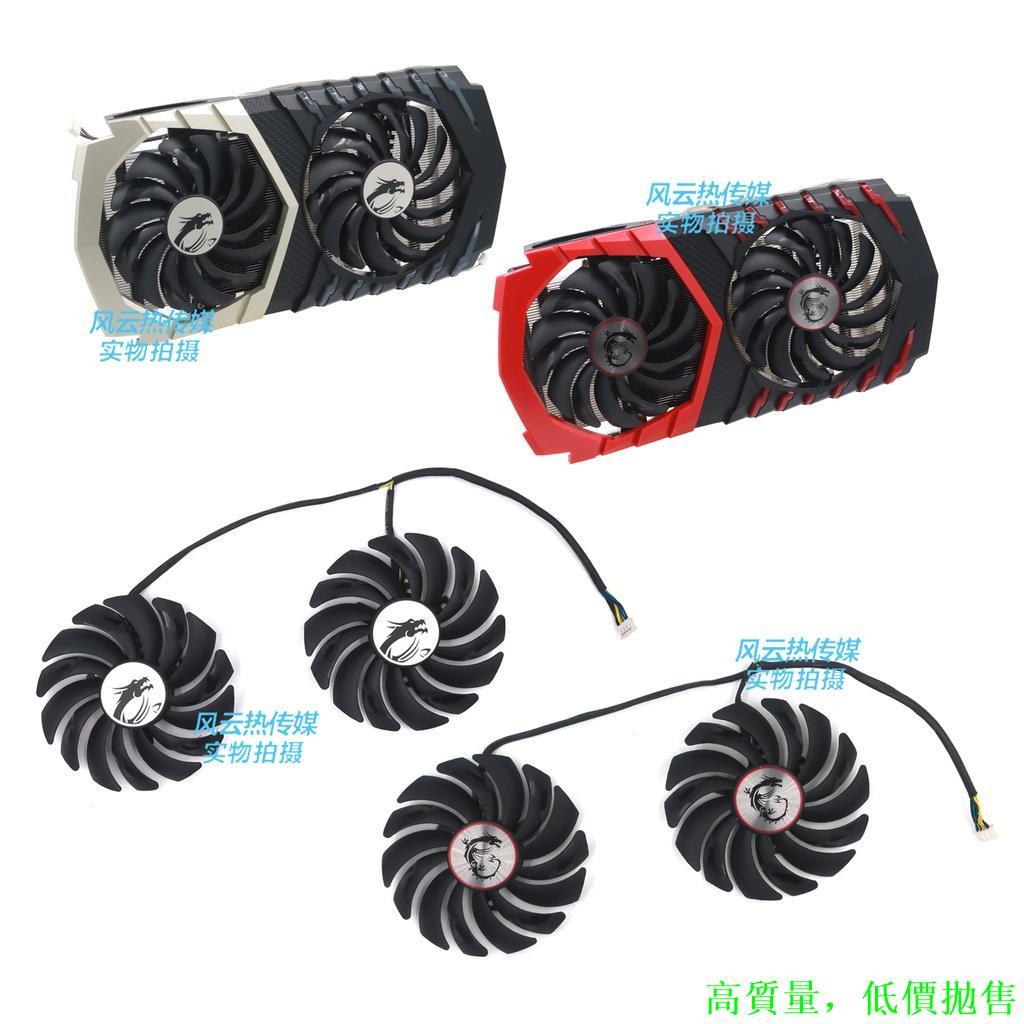 適用微星GTX1080Ti 1080 1070Ti 1060 RX470 480 570 580散熱風扇CPU散熱器