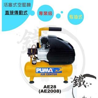 *小鐵五金*台灣製造 PUMA 巨霸 2HP8L 活塞式 空壓機 AE29*直接式 有油式 專業級 AE28改款 新北市