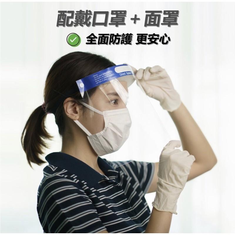現貨 防疫面罩 防護面罩 防疫神器 防疫防飛沫噴濺面罩 口罩 出國 旅遊 旅行 自我保護 簡易型 防疫小物 疫情 必備