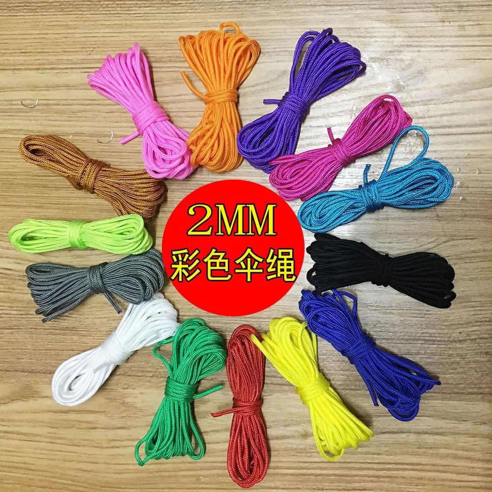【傘繩戶外】求生手鏈2mm彩色傘繩編織繩 手工DIY配件繩手繩 捆綁 戶外繩10米