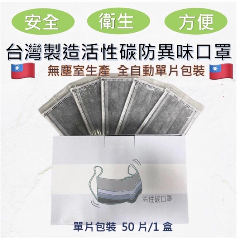 現貨 - 台製四層活性碳口罩,單片獨立包裝,50片/1包 非醫療用口罩 活性碳口罩臺灣製