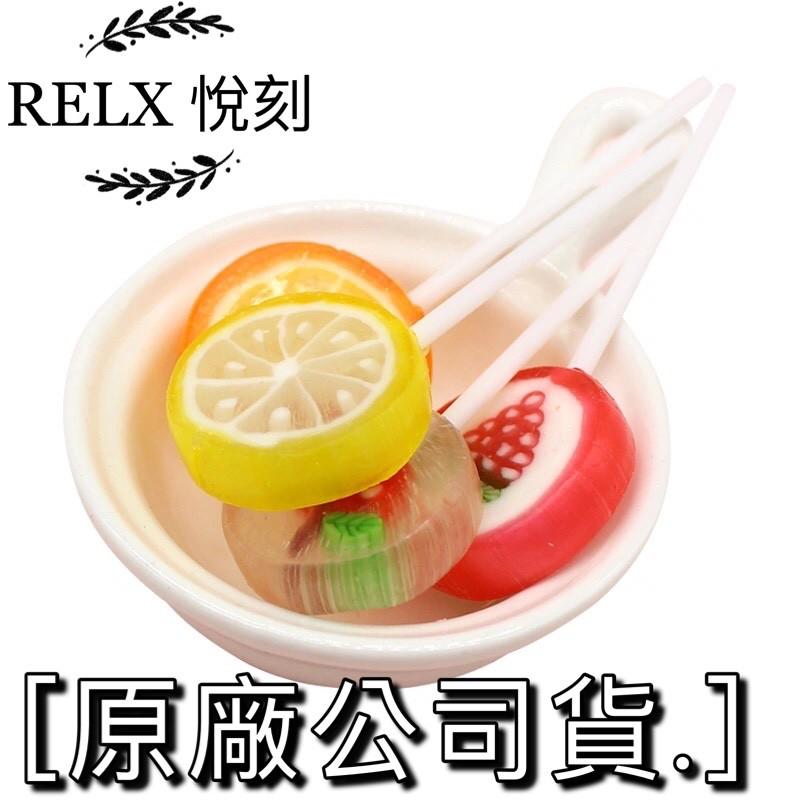 【RELX 悅刻】台灣現貨 快速出貨 風味糖果  一代 原裝正品 西瓜 冰棍 巧克力糖果