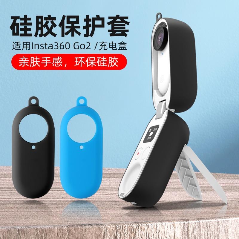 新品適用insta360 GO2 拇指智能運動相機硅膠套保護套防滑刮配件