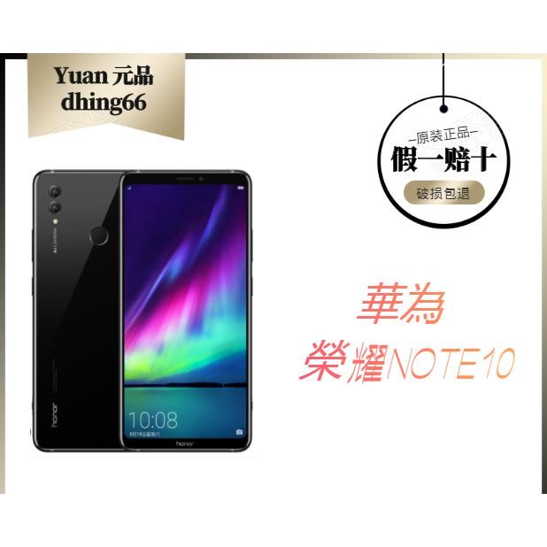 (現貨)二手華為honor榮耀 榮耀NOTE10大屏幕吃雞新款游戲note10手機