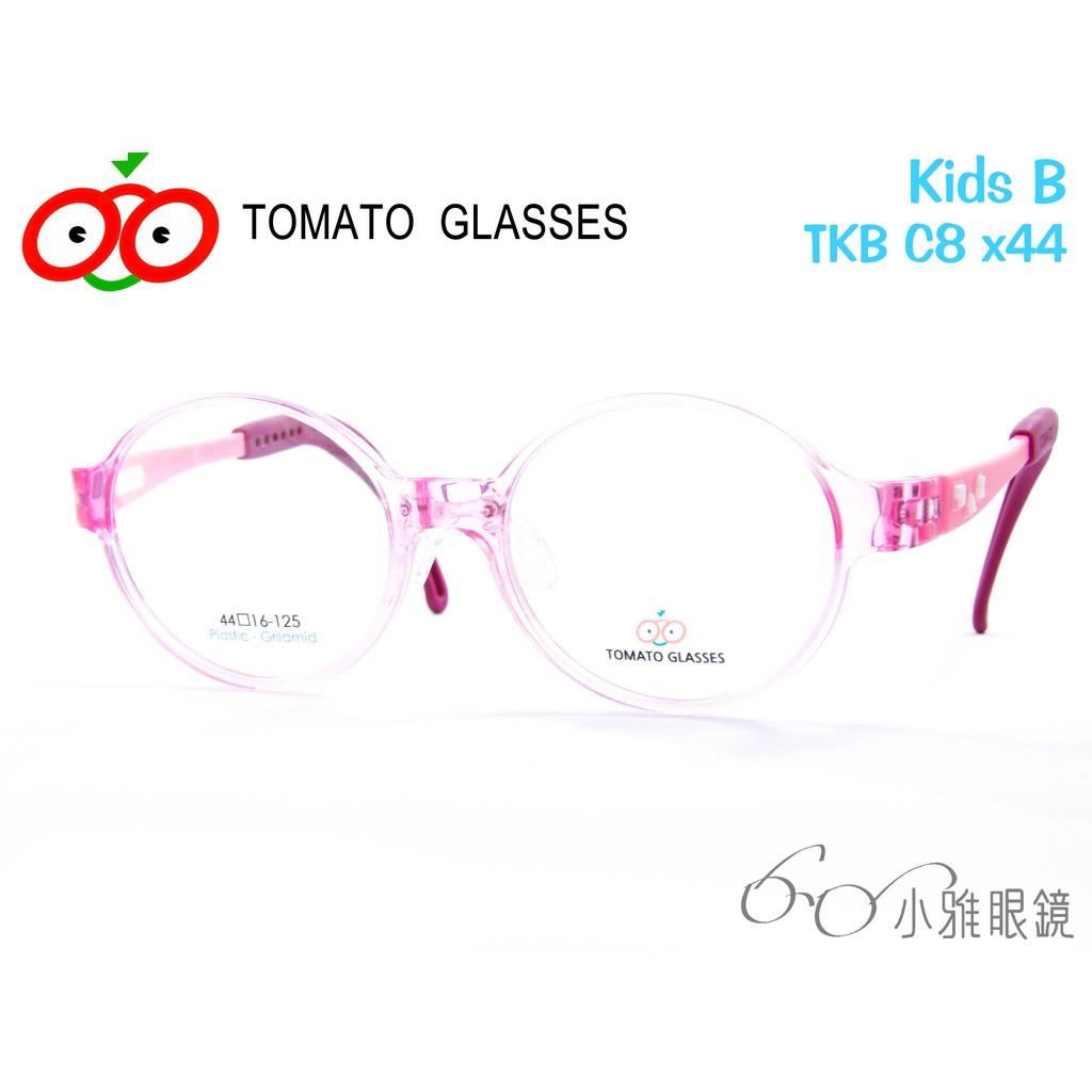 小雅眼鏡 × TOMATO GLASSES 可調式兒童眼鏡 TKB-C8 x44 @附贈鏡片