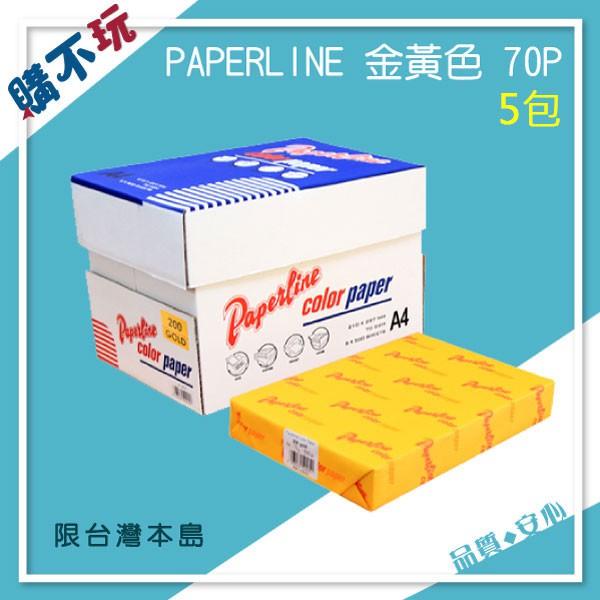 【蝦皮最低價!!!! 5包一組】PaperLine A4 70磅 70P 金黃色 彩色影印紙 色紙 列印紙 500張