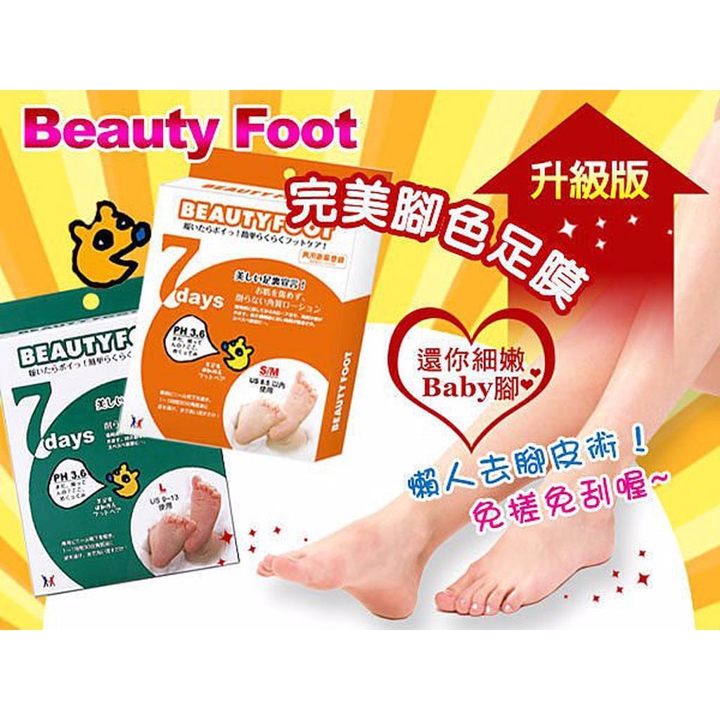 Beauty Foot 完美腳色腳皮足膜(1雙入/盒)女款/男款【小三美日】D630043