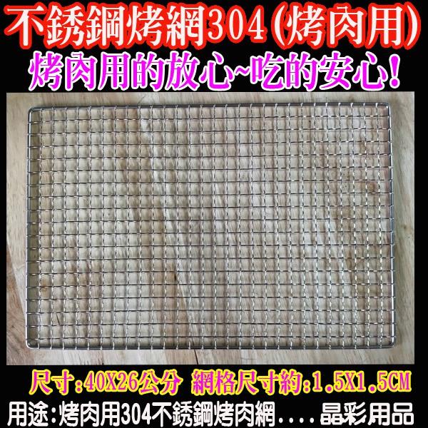(台灣現貨) 304不鏽鋼烤肉網  不鏽鋼304烤肉網 304不銹鋼烤肉網 不鏽鋼烤網 燒烤網 燒烤爐