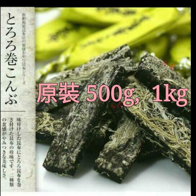 1細絲真昆布 2柚子味昆布糖 日本北海道 山榮 天然昆布製成 1kg 分裝 200g 500g