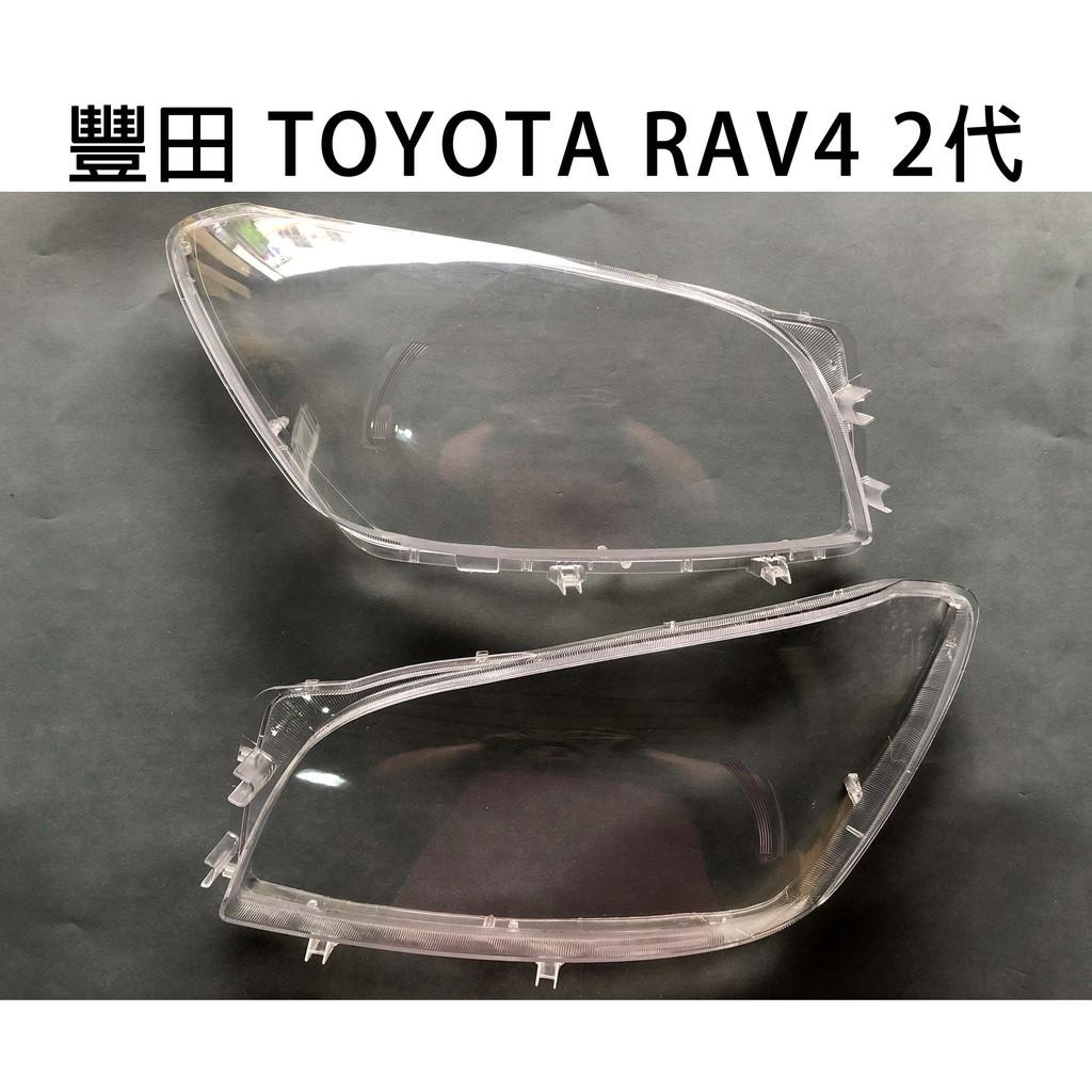 TOYOTA 豐田汽車專用大燈燈殼 燈罩豐田 TOYOTA RAV4 2代 05-07年 適用 車款皆可詢問