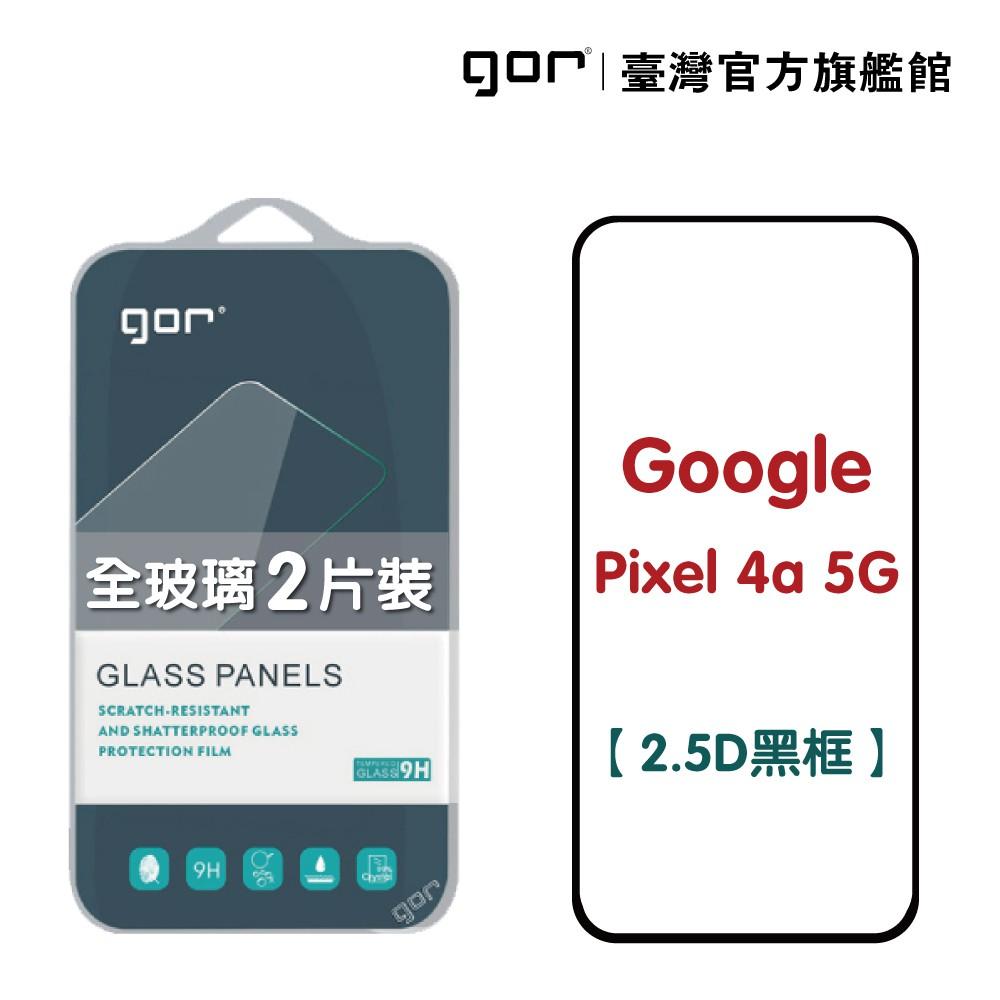 【GOR保護貼】Google 谷歌 Pixel 4a 5G 鋼化玻璃保護貼 2.5D滿版2片裝 pixel4a(5g)
