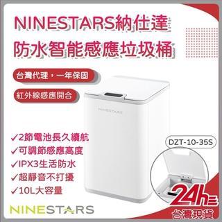 美國 NINESTARTS 納仕達 自動感應垃圾桶 智能垃圾桶 DZT-10-35S 生活防水 10L大容量 台灣一年保