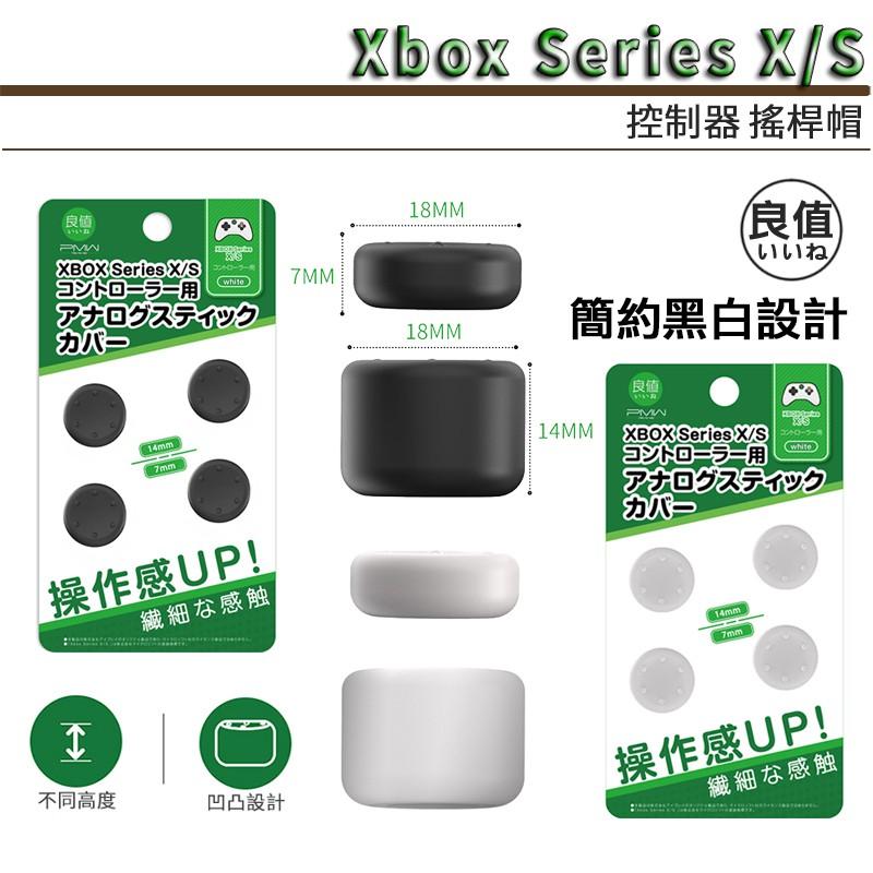 日本 良值 Xbox Series S/X 手把 高低搖桿帽 L437 L438 現貨 XBX/S控制器 類比套 搖桿套