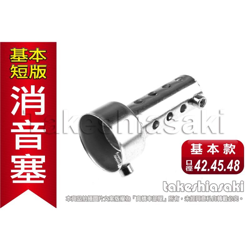 【高橋車部屋】消音塞 短款 排氣管專用 可調 板井K4A4K4A8K4A2鯉魚嘴毒蛇管消音器武田 42 45 48