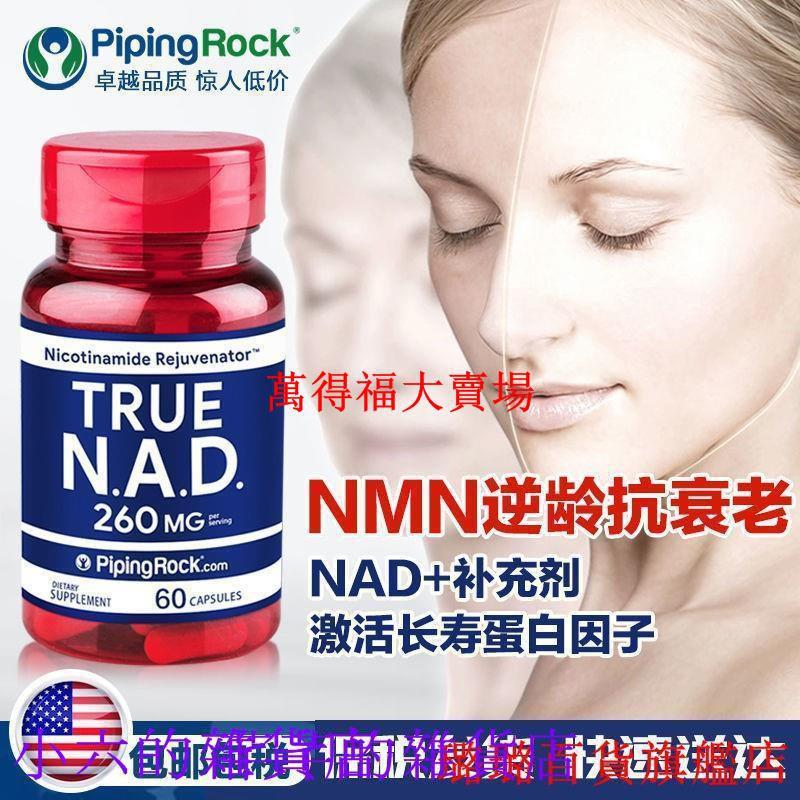 美國NAD+補充劑β煙酰胺單核苷酸NMN9000+正品非港版基因港艾沐茵-萬得福