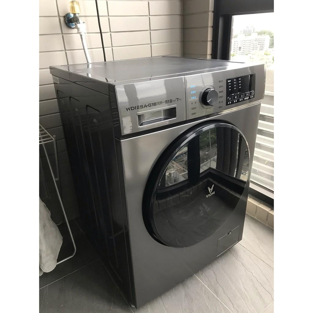 VIOMI雲米 WiFi洗脫烘變頻滾筒洗衣機 10公斤 WD10SA-G1B