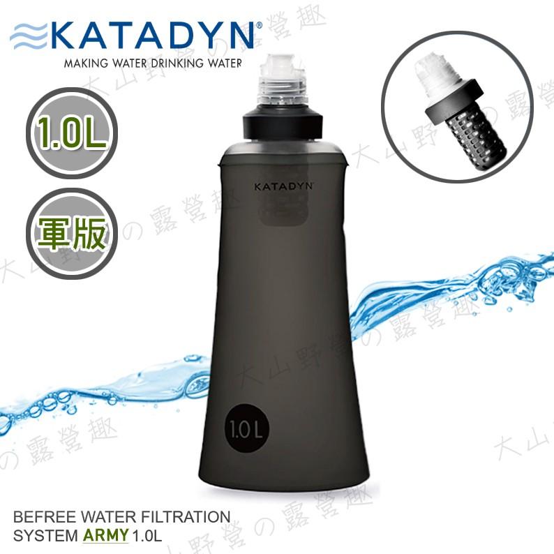 【大山野營-露營趣】新店桃園 KATADYN 8020426 Befree 濾水器+1.0L軍版水袋 個人濾水器