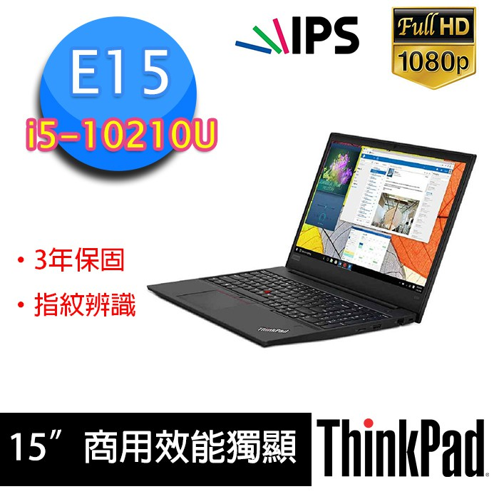 ¥DreamNB¥Lenovo Thinkpad E15 i5/16G/512G/IPS/W10/3Y