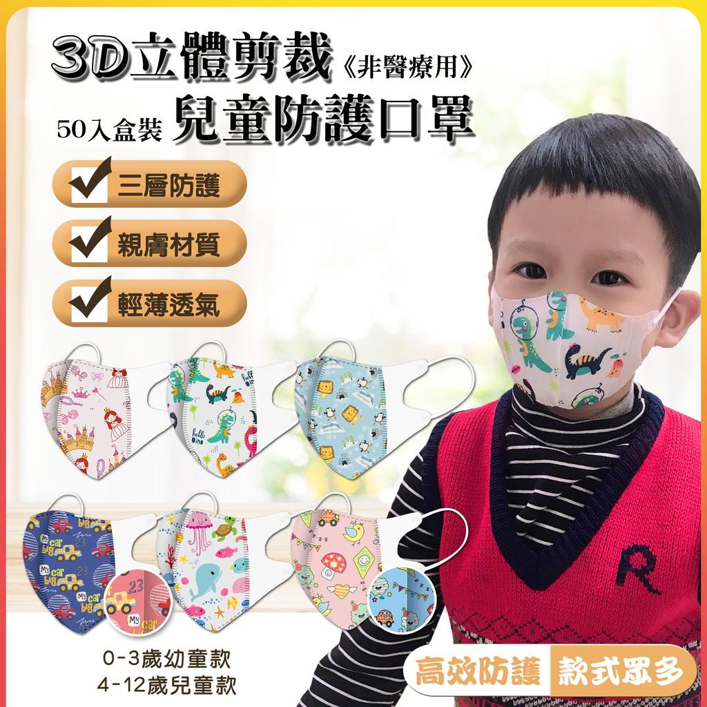(現貨)3D立體兒童口罩(50入/袋裝/非醫療)