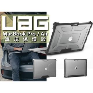UAG Macbook pro 耐衝擊保護殼 /  UAG Macbook air 耐衝擊保護殼 ⛄️歪星人 新北市