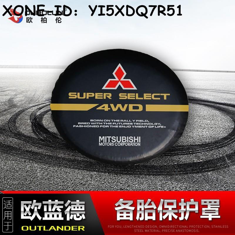 ✪13-20款三菱歐藍德outlander備胎罩 車底備胎防護罩套 改裝汽車用品配X_ONE