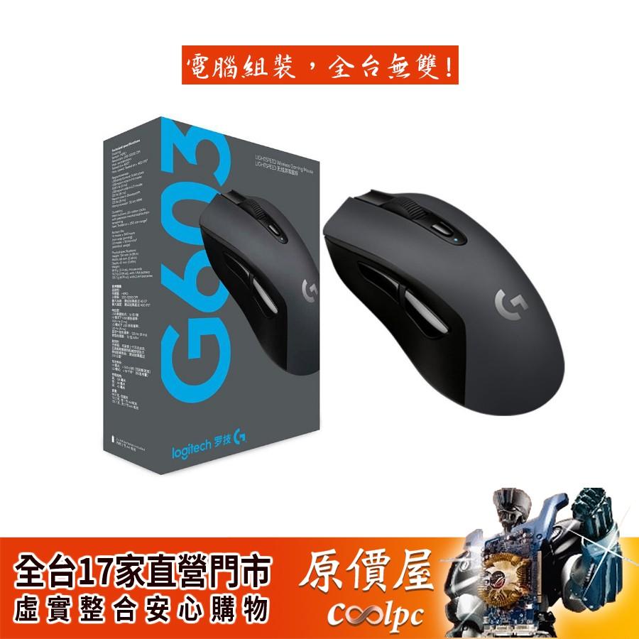 Logitech羅技 G603 雙模滑鼠/無線藍牙/滑鼠/原價屋