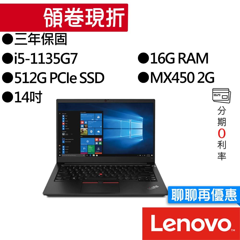 Lenovo聯想 Thinkpad E14 Gen2 20TAS01Q00 i5/MX450 獨顯 14吋 商務筆電