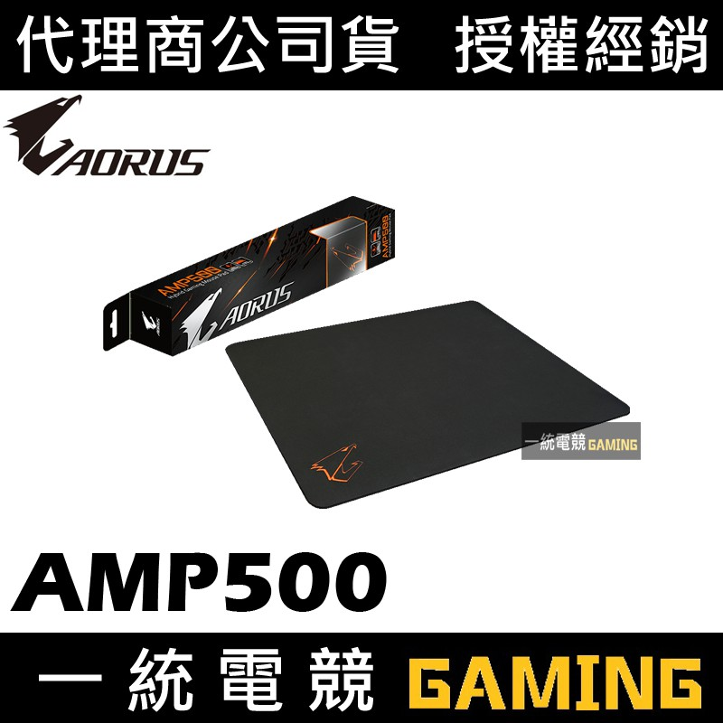 【一統電競】技嘉 AORUS AMP500 電競滑鼠墊 布質 / 矽膠 430 x 370 x 1.8 mm