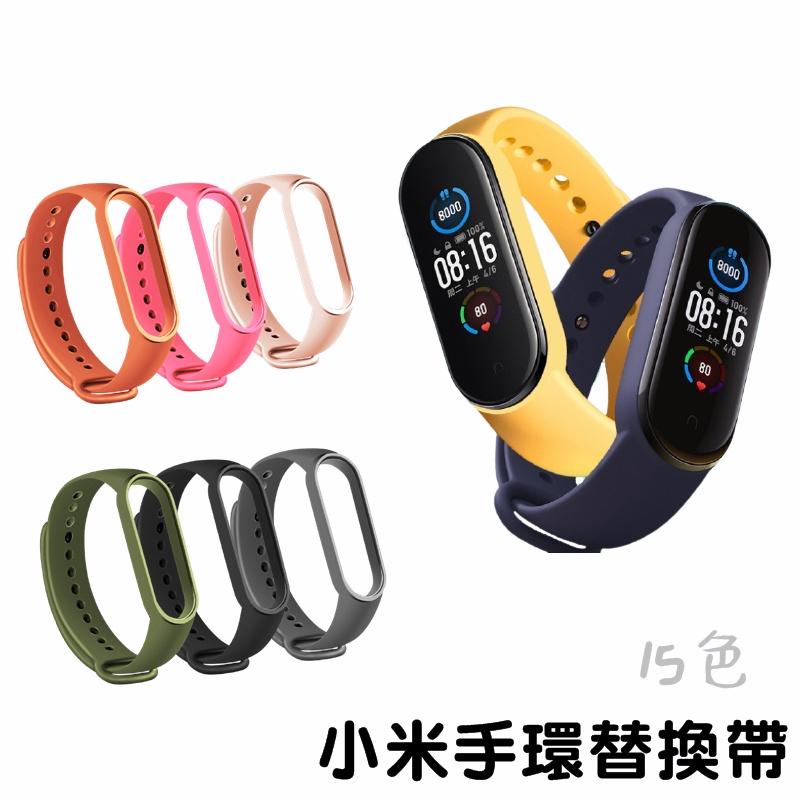 小米手環6代 5代 小米手環3/4代 智慧手環 手錶 彩色替換帶 防丟設計 原廠品質 腕帶 錶帶 矽膠材質 水洗 親膚