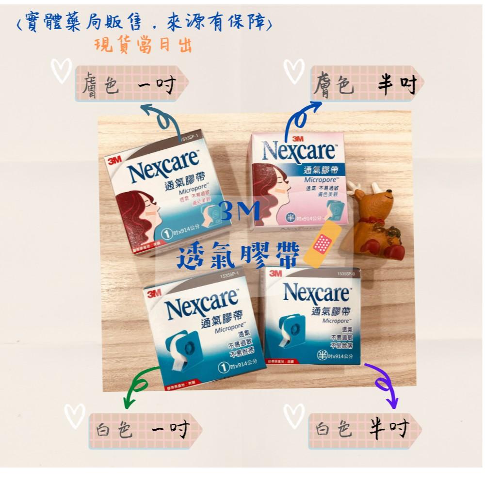 藥局出貨(附切台)3M Nexcare 通氣膠帶 透氣膠帶 白色/膚色 1吋/半吋