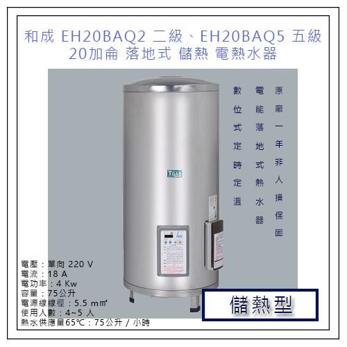和成 HCG EH20BAQ2 二級 EH20BAQ5 五級 20加侖 落地式 儲熱型 電熱水器 定時定溫 不銹鋼