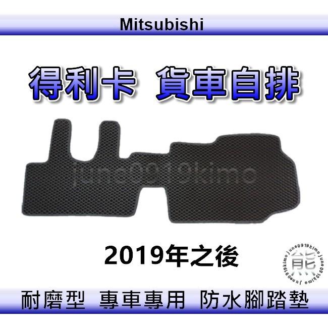 三菱 - 得利卡(貨車自排)2019年之後 專車專用防水腳踏墊 DELICA 得力卡 汽車腳踏墊(june)