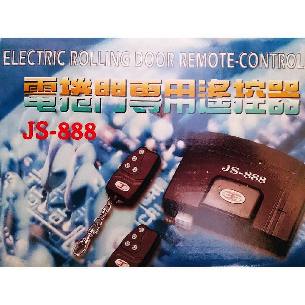 吉盛JS-888 指撥式/遙控器/鐵門遙控器/拷貝/鐵門/鐵捲門/遙控