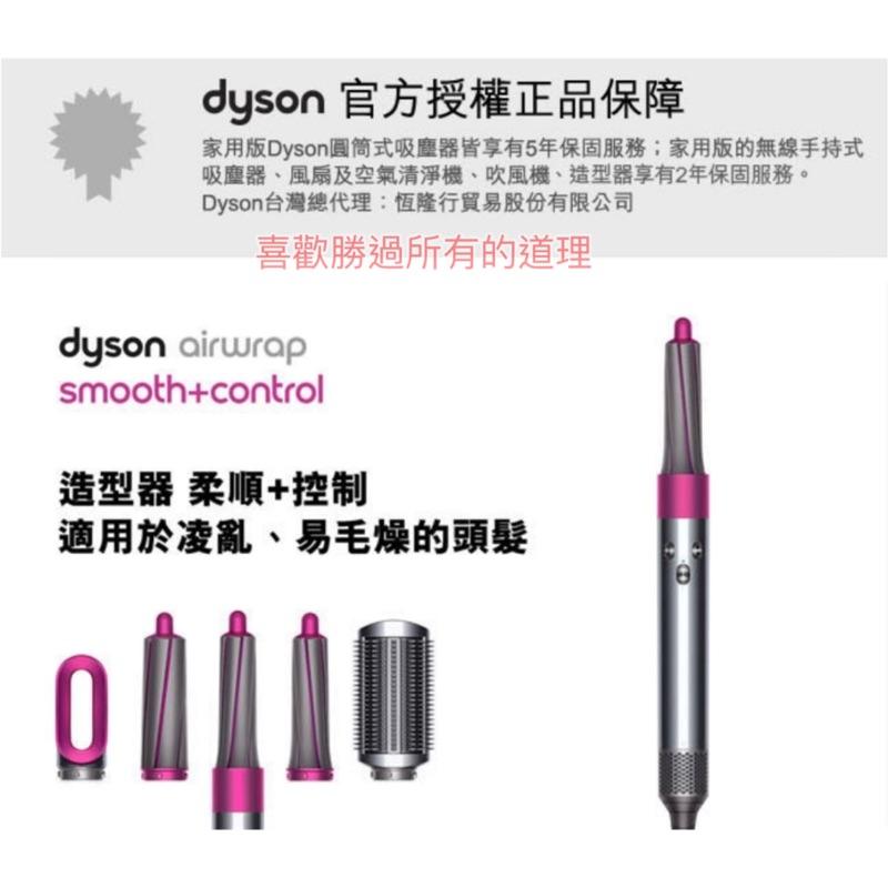 【商品優惠/送现金贈品】Dyson 戴森捲髪器HSO1 Smooth+Control