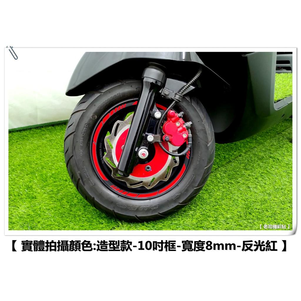【老司機彩貼】VEGA Z1 VIVO活力 GT Super 2 125  10吋 輪框貼 造型款A 3M反光輪框貼紙