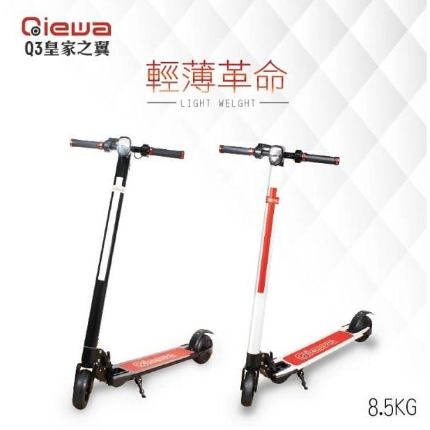 Qiewa Q3 皇家之翼 電動滑板車【麗車坊03479】