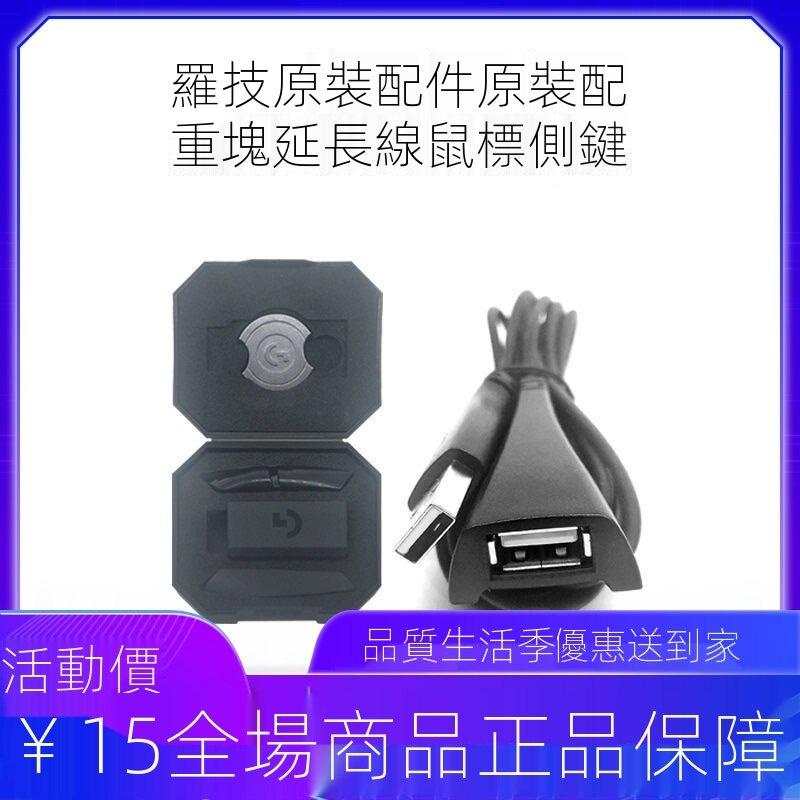 關注-100 現貨 羅技GPW G903 G502 G703 G603 配重底蓋連接線接收器側鍵原裝配件
