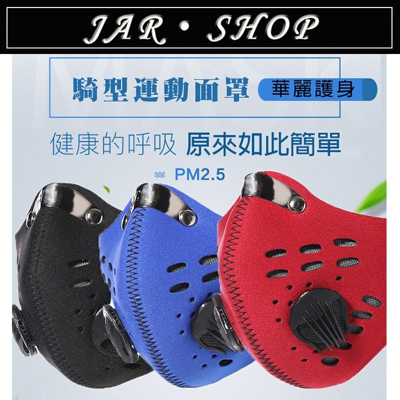 【JAR嚴選】24H出貨 高效能空氣淨化造型面罩/口罩(安全防護/舒適透氣/防塵防霾/反覆使用)