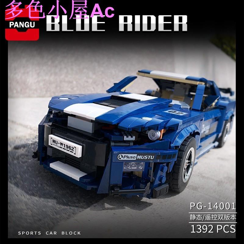 信宇 PG14001 經典名車 福特野馬 GT500 (靜態版)/相容樂高 10265