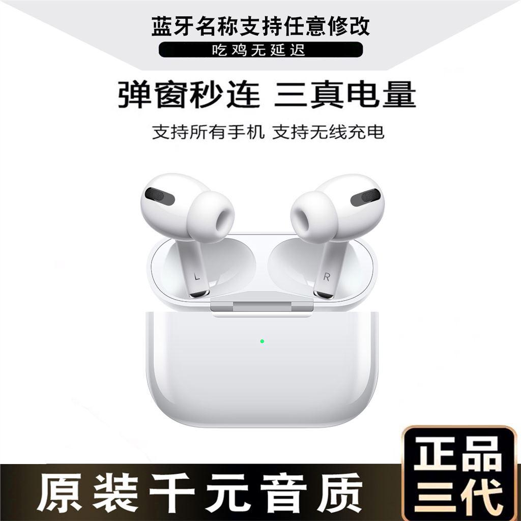 與戀華強北適用於airpods2蘋果無線藍牙耳機3支持無線充電盒pro