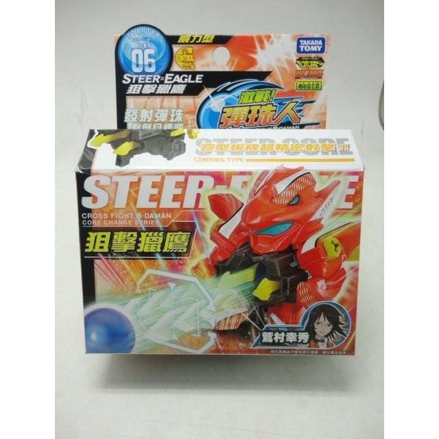 TAKARA TOMY CROSS FIGHT CB-06 B-DAMAN STEER EAGLE BM39548 NEW