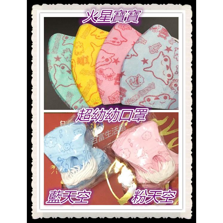 台灣製 BNN醫用口罩 VSS幼童3D立體型細繩口罩*藍.粉天空 火星黃.綠.粉50入/盒-25 #百富生活館