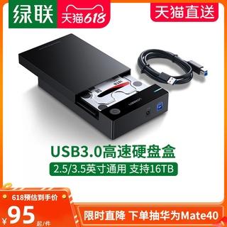 ⭐現貨秒發 ⭐1TB 2TB 3TB 4TB 6TB 8TB USB接口綠聯硬盤盒3.5/ 2.5英寸usb3.0通用臺式