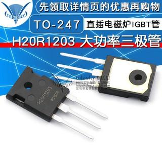 H20R1203 R1203 TO-247大功率三極管20A 1200V直插電磁爐IGBT管