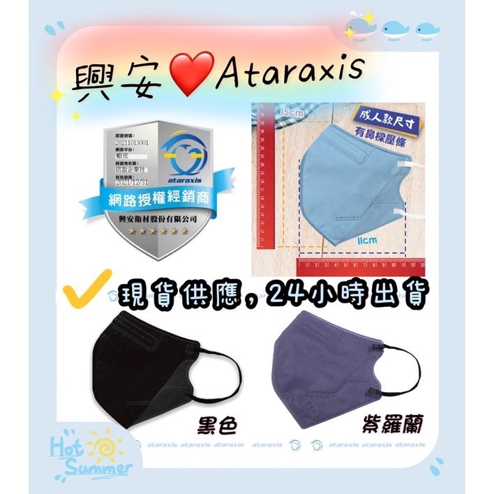 (贈平面5入裝)黑、紫羅蘭下單處,24小時內出貨~ ♡台灣製興安ataraxis醫用口罩♡成人立體壓條系列