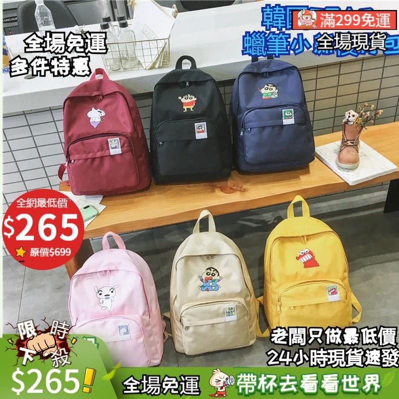 👜韓國SPAO 蠟筆小新後背包 學生書包 帆布包 動感超人 電腦包 雙肩包 背包 閨蜜包 交換禮物